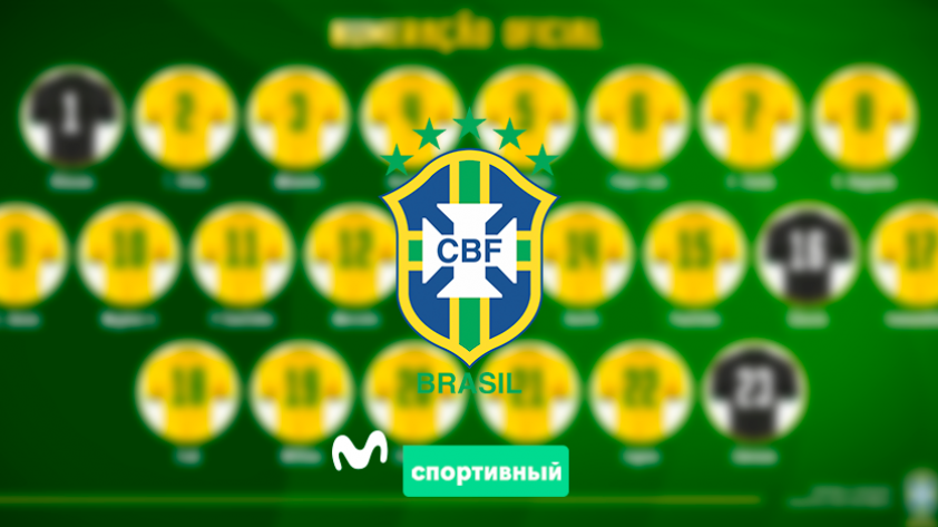 Selección de Brasil presentó dorsales para Rusia 2018
